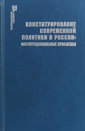 Конституирование современной политики в России институциональные проблемы