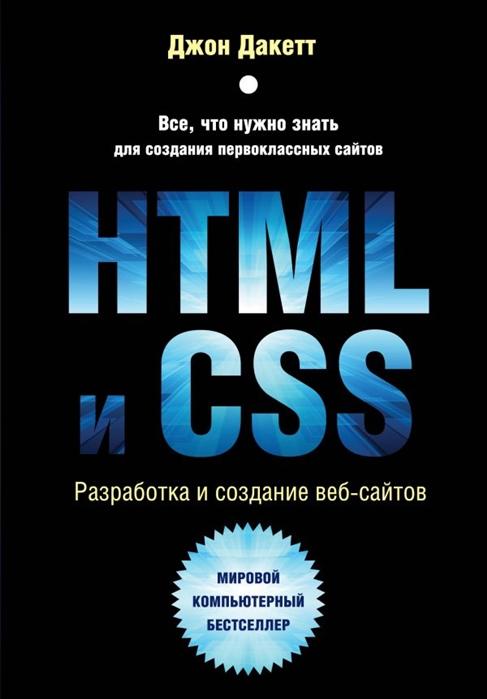 Дакетт Дж. HTML и CSS Разработка и дизайн веб-сайтов дакетт дж html и css разработка и создание веб сайтов cd