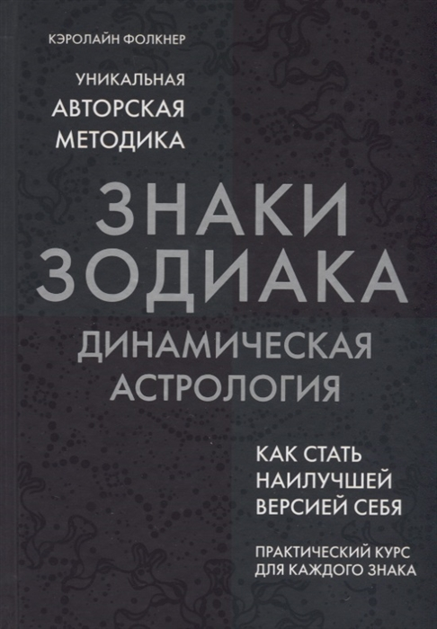 Фолкнер К. Знаки Зодиака Динамическая астрология
