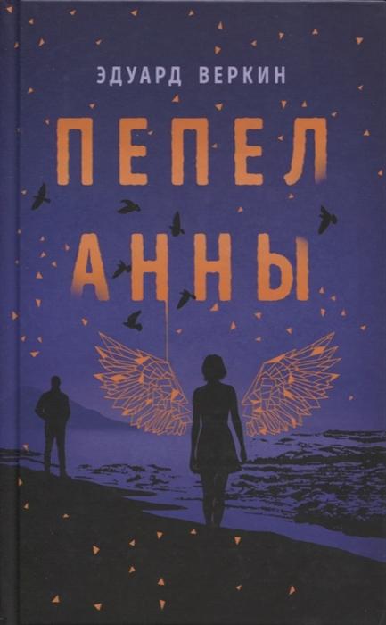 Веркин Э. Пепел Анны цена в Москве и Питере