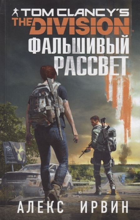 Ирвин А. Tom Clancy s The Division Фальшивый рассвет