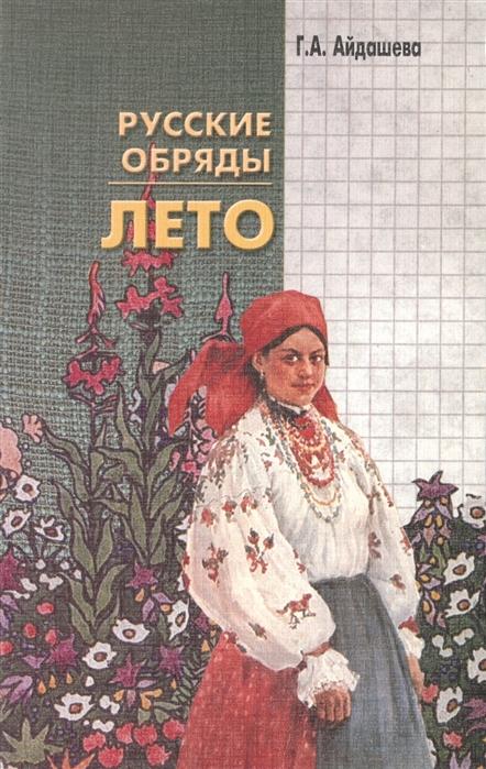 Русские обряды Лето