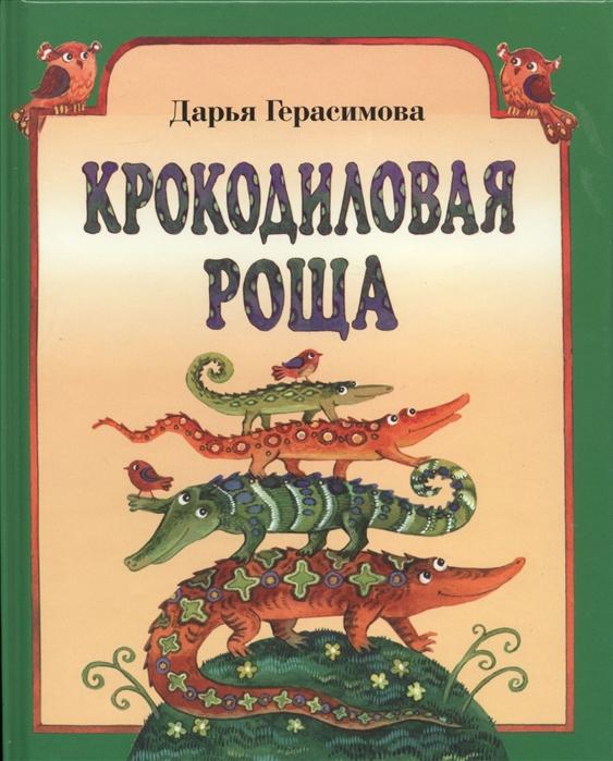 Герасимова Д. Крокодиловая роща Стихи для детей крейт д 130 1