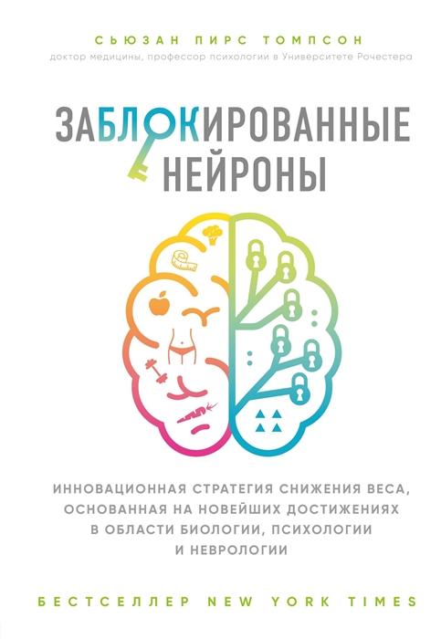 Томпсон С. Заблокированные нейроны Как переключить мозг в режим потери веса и почему именно он мешает нам худеть