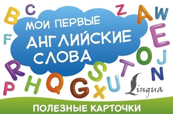 цены на Горбачева Н. (ред.) Мои первые английские слова  в интернет-магазинах