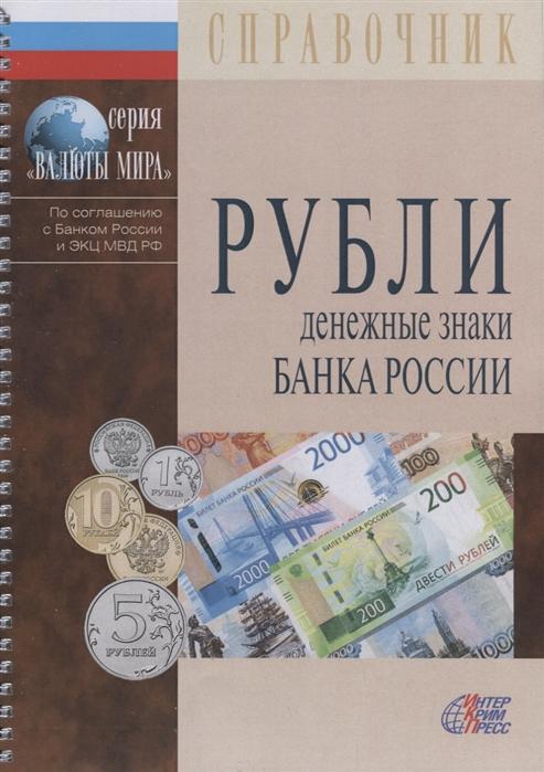 Клыш М., Шанский В. (ред.) Рубли Денежные знаки Банка России