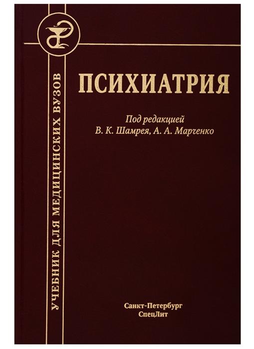Шамрей В., Марченко А. (ред.) Психиатрия Учебник цена в Москве и Питере