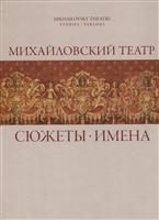 Михайловский театр: Сюжеты. Имена
