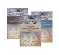 Парадоксы научных исследований (комплект из 3 книг)