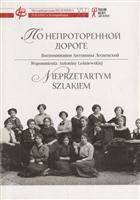 По непроторенной дороге: Воспоминания Антонины Лесневской, одной из первых женщин в фармацевтике
