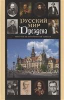 Русский мир Дрездена: Прогулки по историческим адресам