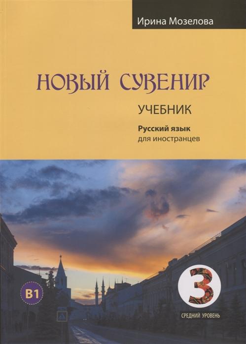 Новый сувенир Русский язык для иностранцев Учебник Средний уровень B1