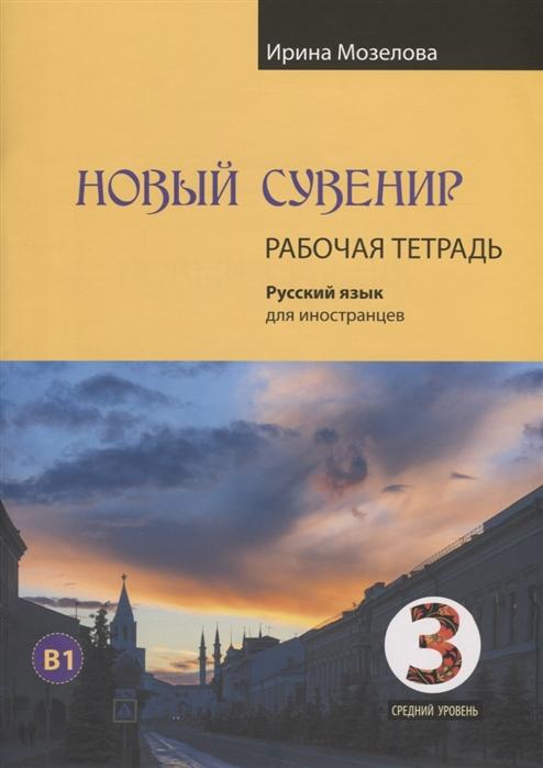 Новый сувенир Русский язык для иностранцев Рабочая тетрадь Средний уровень B1