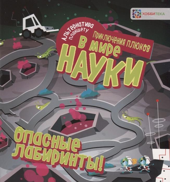Яковлева О. (ред.) Опасные лабиринты В мире науки цена 2017