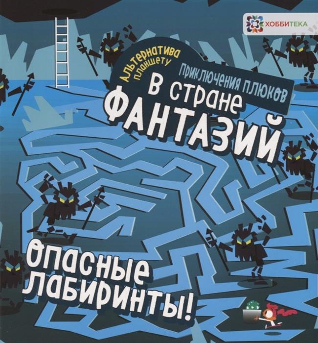 Яковлева О. (ред.) Опасные лабиринты В стране фантазий
