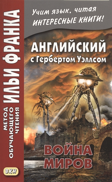 Андреевский С сост Английский с Гербертом Уэллсом Война миров H G Wells The War of the Worlds