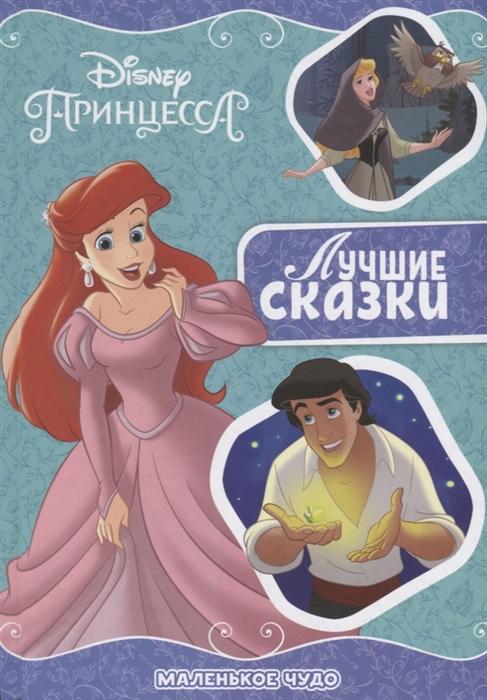 Пименова Т. (ред.) Маленькое чудо Принцесса Disney мареева о ред принцесса disney весёлые игры развивающая книга