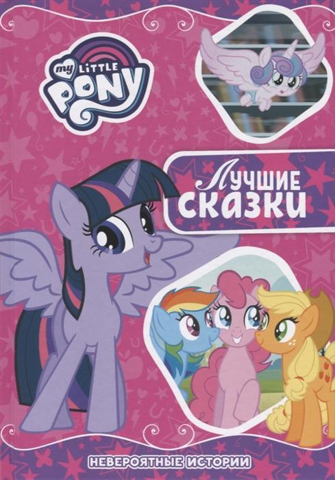 Касаткина Е. (ред.) Невероятные истории Мой маленький пони касаткина е ред книжка фейерверк кф 1803 мой маленький пони