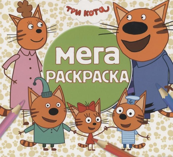 Баталина В. (ред.) Мега раскраска Три кота баталина в ред три кота весёлые игры развивающая книга