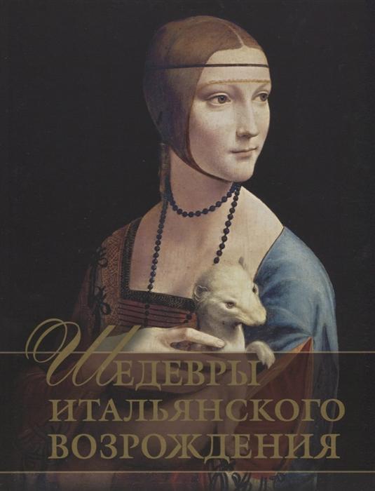 Яйленко Е. Шедевры Итальянского Возрождения