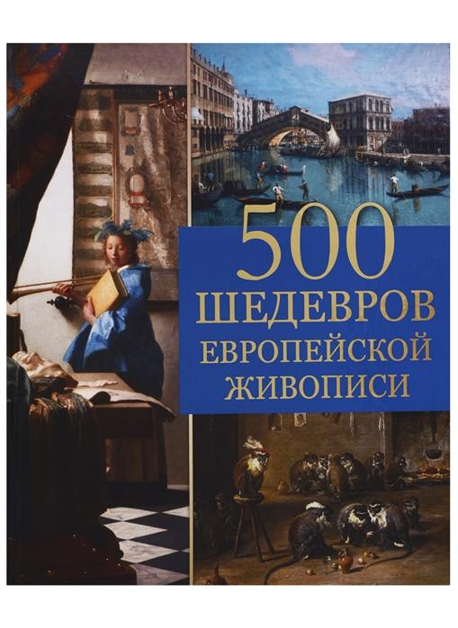 Морозова О. 500 шедевров европейской живописи