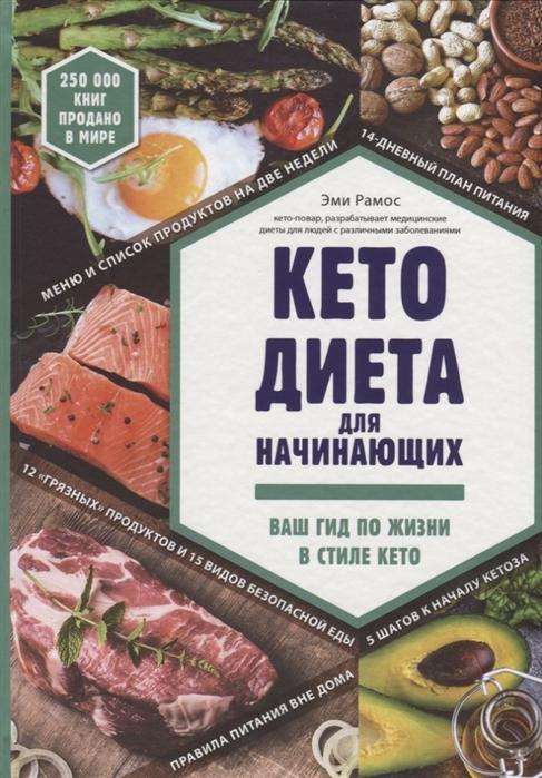 Рамос Э. Кето-диета для начинающих Ваш гид по жизни в стиле Кето
