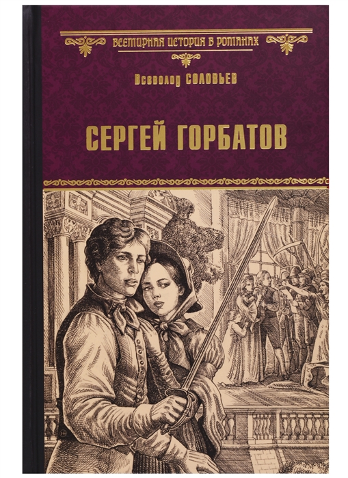 цена Соловьев В. Сергей Горбатов