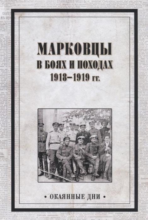 Павлов В. (сост.) Марковцы в боях и походах 1918-1919 гг цены