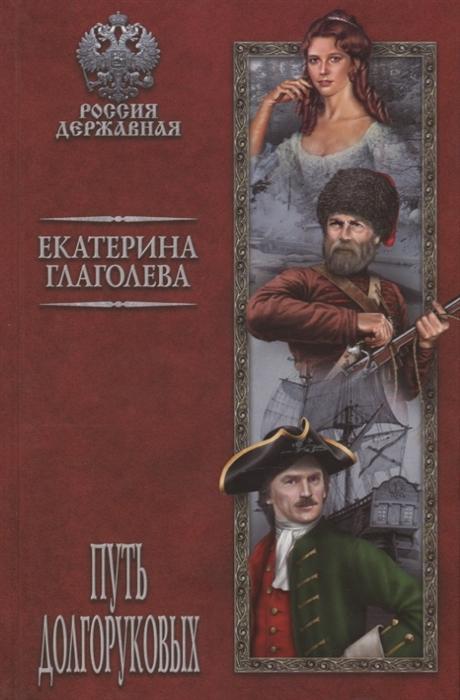Глаголева Е. Путь Долгоруковых