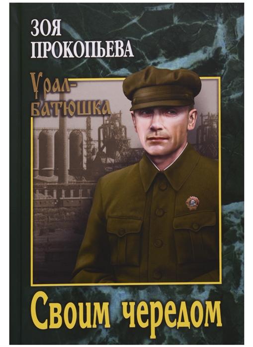 Прокопьева З. Своим чередом