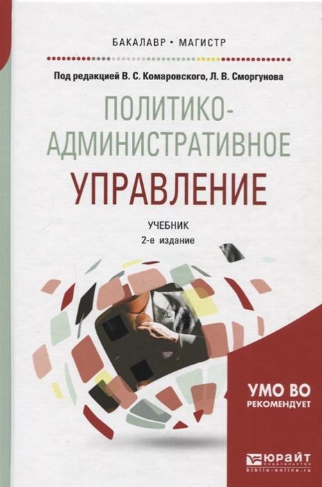 Политико-административное управление Учебник