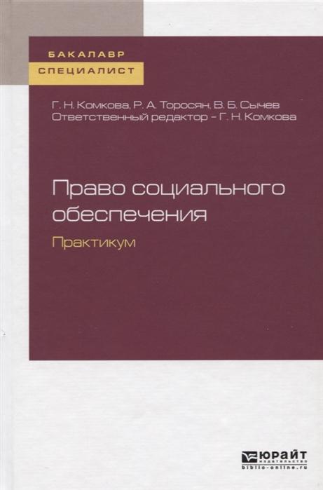Комкова Г., Торосян Р., Сычев В. Право социального обеспечения Практикум Учебное пособие