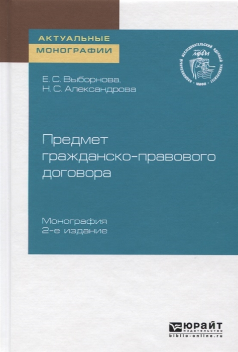 Выборнова Е., Александрова Н. Предмет гражданско-правового договора Монография