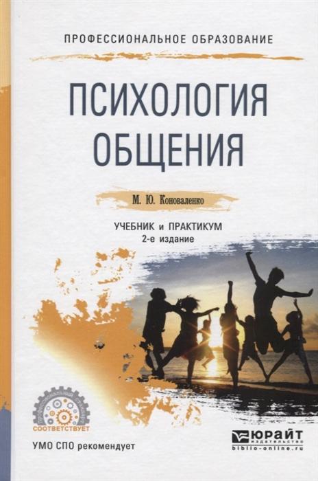 Коноваленко М. Психология общения Учебник и практикум для СПО цена