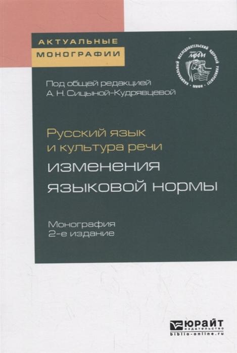 Сицына-Кудрявцева А. (ред.) Русский язык и культура речи изменения языковой нормы