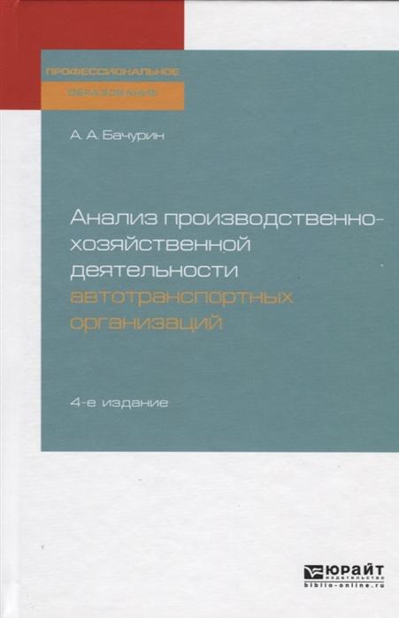 Бачурин А. Анализ производственно-хозяйственной деятельности автотранспортных организаций Учебное пособие для СПО
