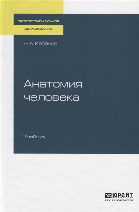 Кабанов Н. Анатомия человека Учебник для СПО в н николенко в с сперанский анатомия человека с элементами гистологии