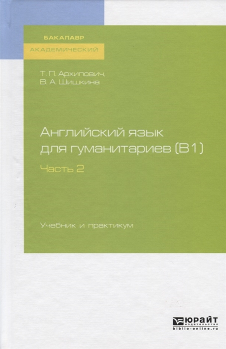 Архипович Т., Шишкина В. Английский язык для гуманитариев B1 Часть 2 Учебник и практикум для академического бакалавриата