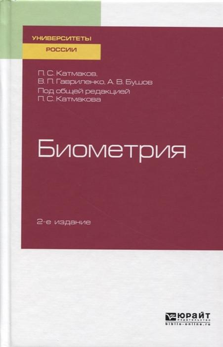 Катмаков П., Гавриленко В., Бушов А. Биометрия Учебное пособие для вузов цена и фото
