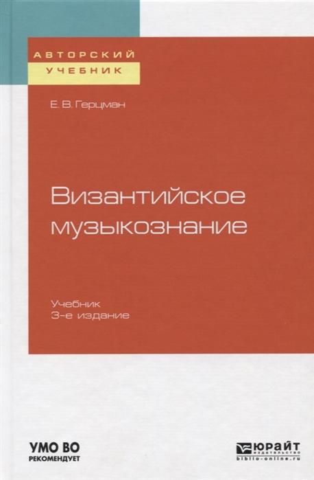Византийское музыкознание Учебник