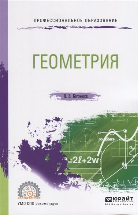 Богомолов Н. Геометрия Учебное пособие для СПО кожеурова н логика учебное пособие для спо