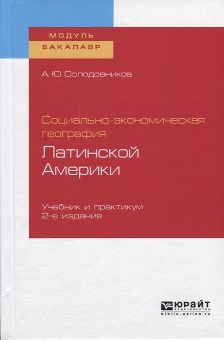 Социально-экономическая география Латинской Америки Учебник и практикум