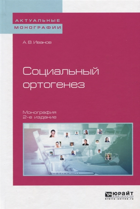 Социальный ортогенез Монография