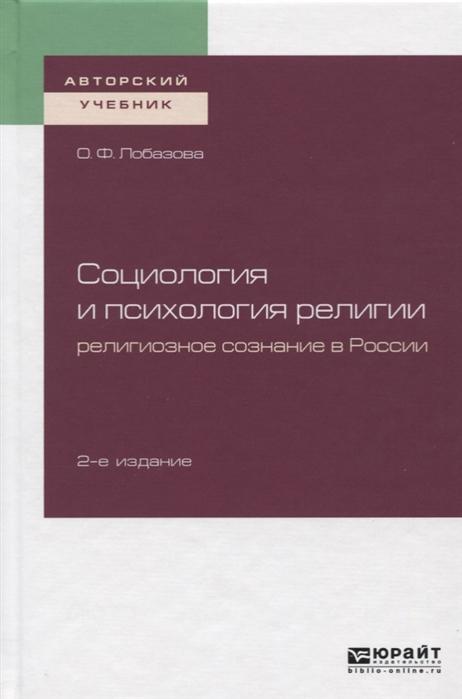 Лобазова О. Социология и психология религии Религиозное сознание в России Учебное пособие цена