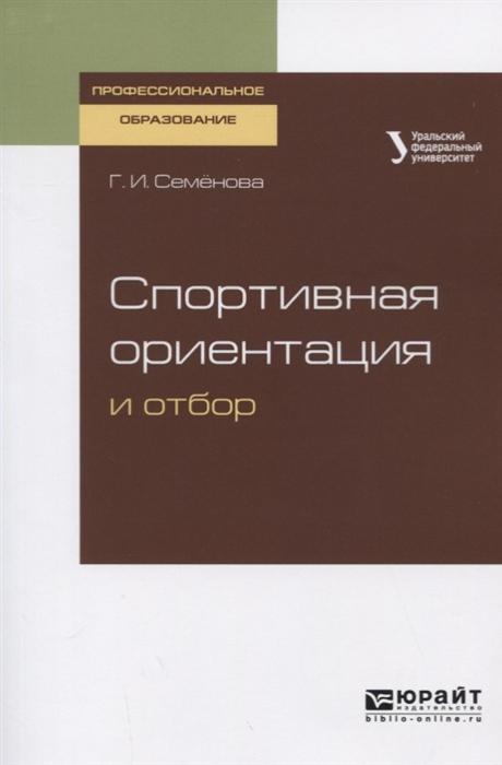 Семенова Г. Спортивная ориентация и отбор Учебное пособие