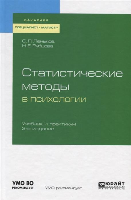 Леньков С., Рубцова Н. Статистические методы в психологии Учебник и практикум для бакалавриата специалитета и магистратуры