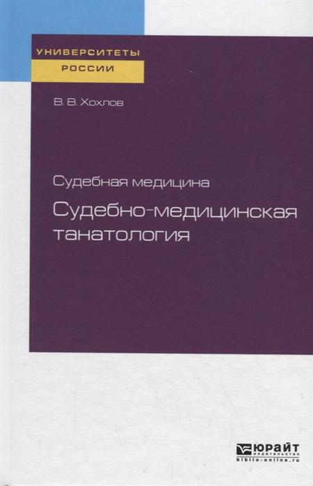 Хохлов В. Судебная медицина судебно-медицинская танатология Учебное пособие