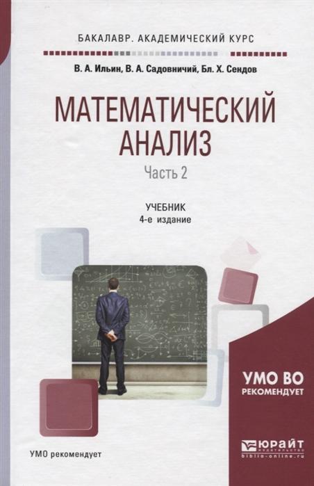 Ильин В., Садовничий В., Сендов Б. Математический анализ Часть 2 Учебник для академического бакалавриата к в балдин в н башлыков а в рукосуев математический анализ учебник