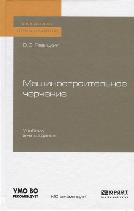 Левицкий В. Машиностроительное черчение Учебник цены онлайн