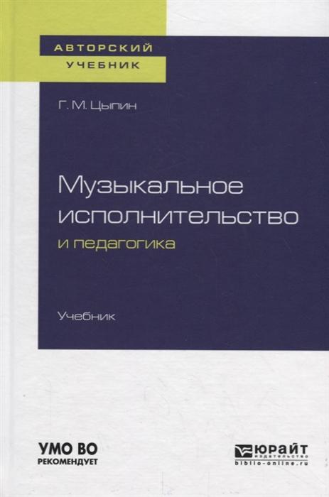 Музыкальное исполнительство и педагогика Учебник